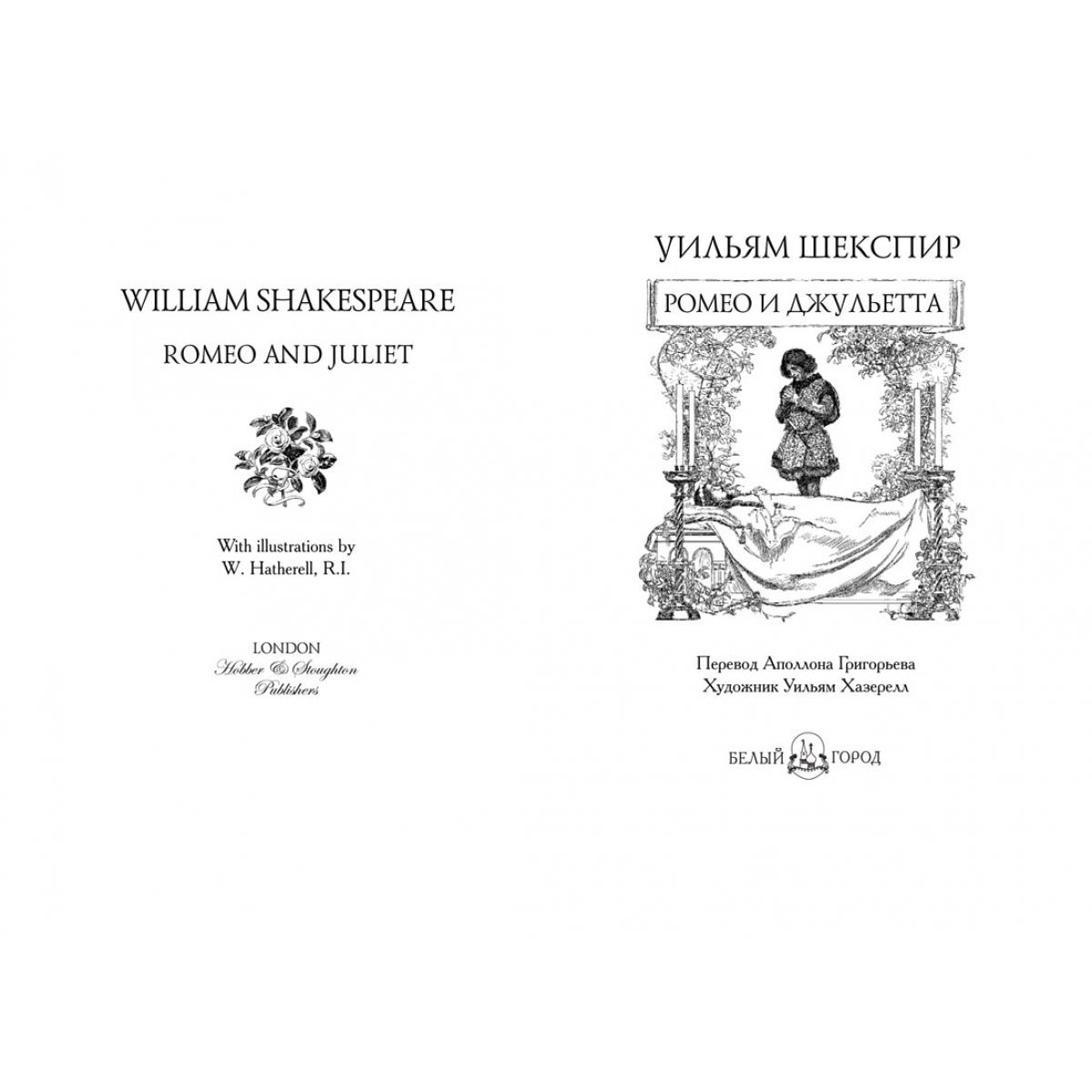 language techniques romeo and juliet