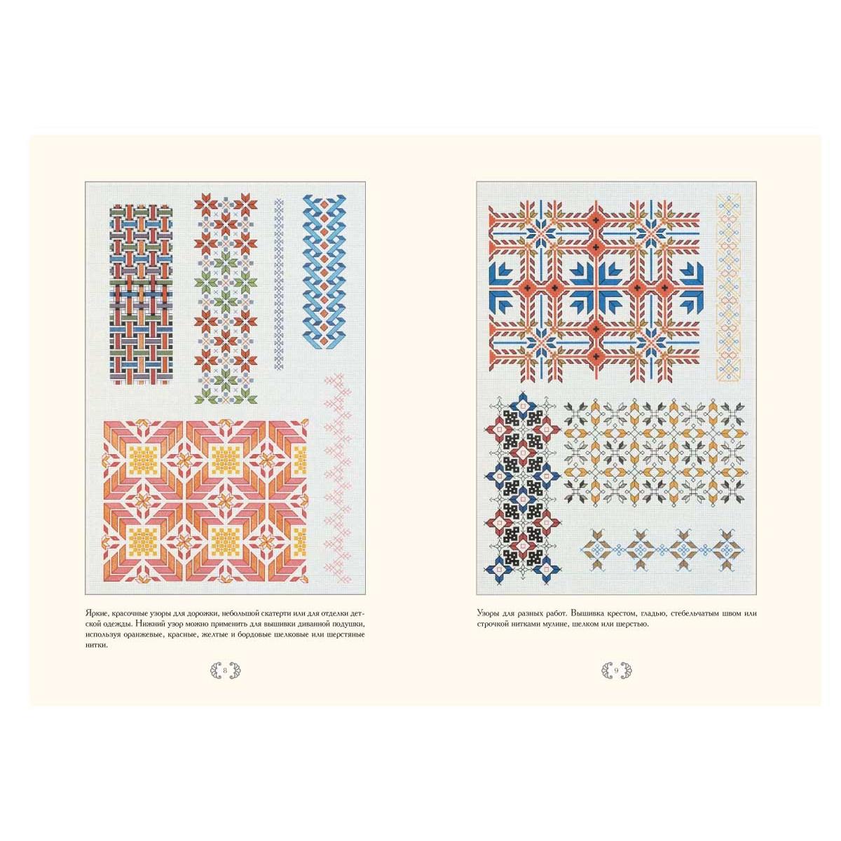 История вышивки на канве 16