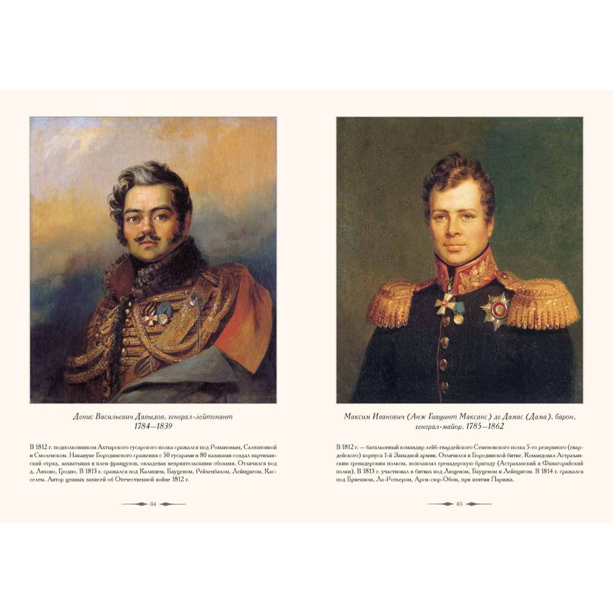 Картинки полководца дениса давыдова 6