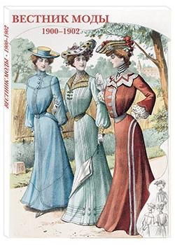 Вестник моды. 1900–1902