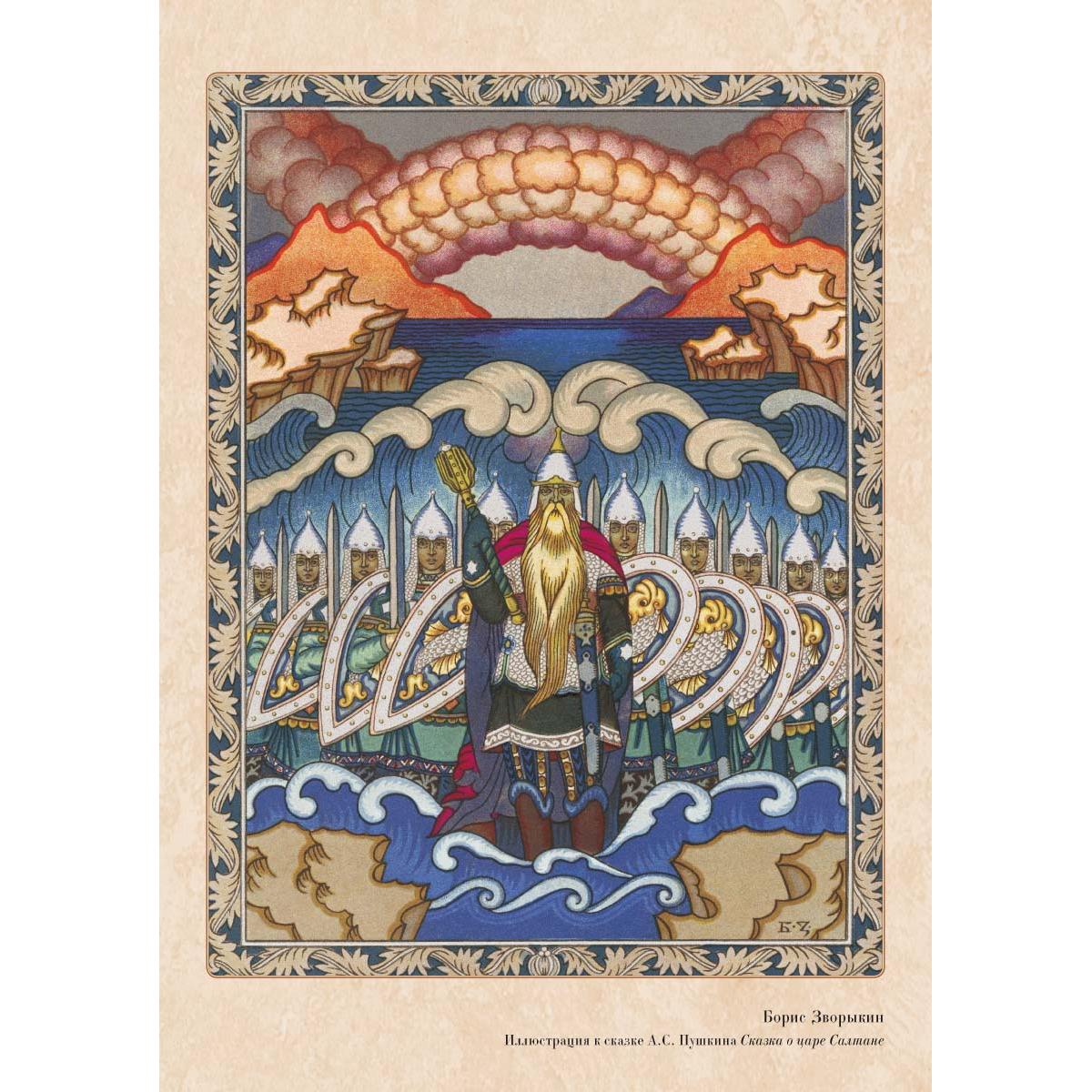 Иван билибин иллюстрация к сказке