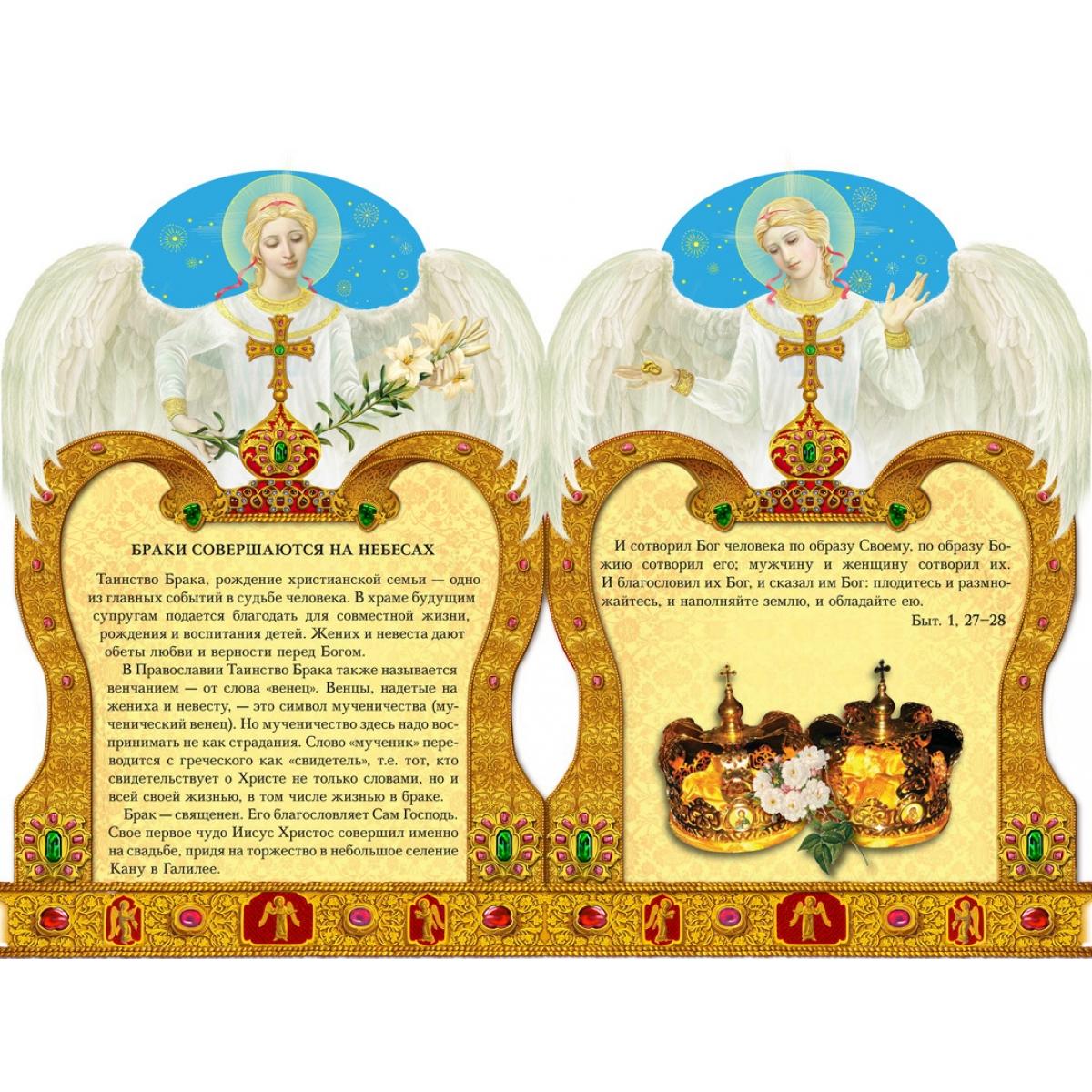 Днем, открытки жене на венчание