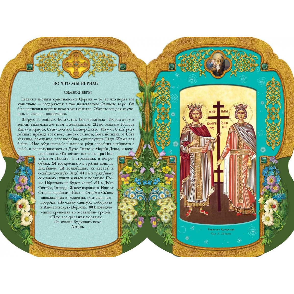 известно картинки с символом веры приводят веские убедительные