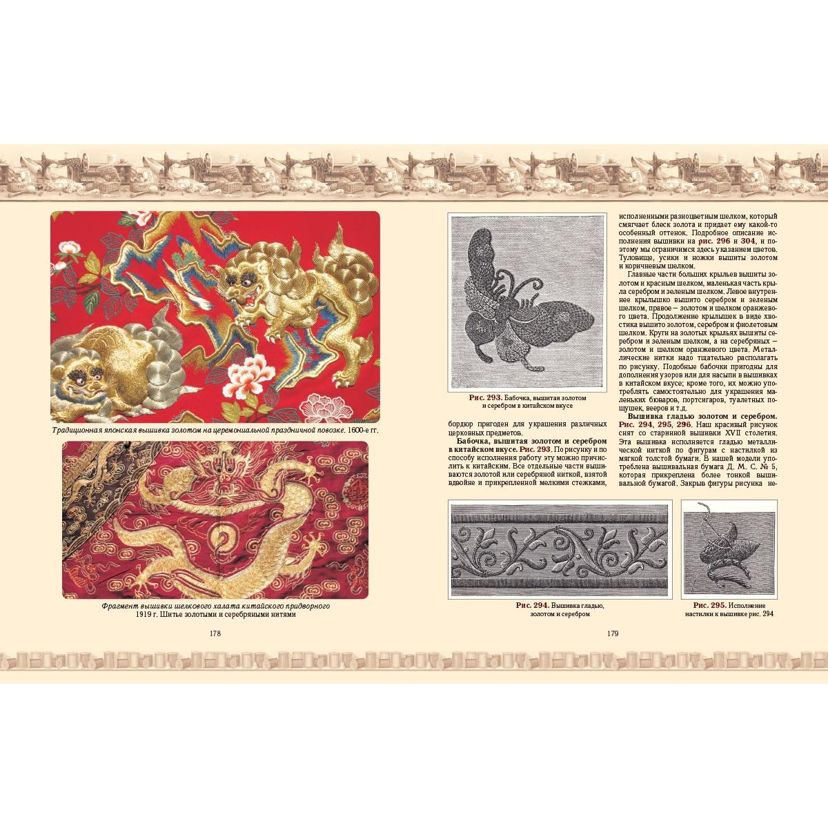 Венецианское и пикейное шитье
